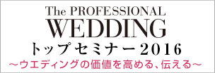 The Professional Wedding トップセミナー2016