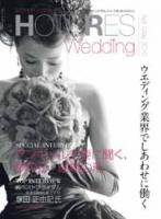 HOTERES Wedding創刊記念シンポジウム in 大阪