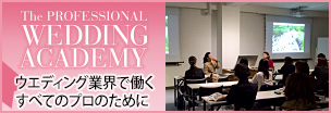 The Professional Wedding Academy 第24回