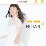 「HIMARI」アイキャッチ